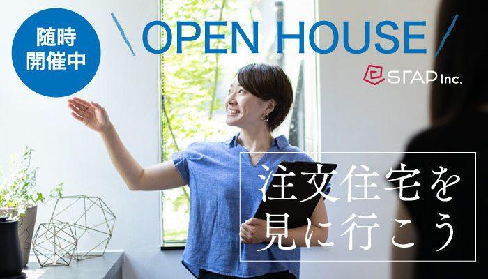 スタップ オープンハウス情報