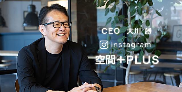 CEO 大川 勝 blog