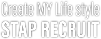 Create MY Life style STAP RECRUIT