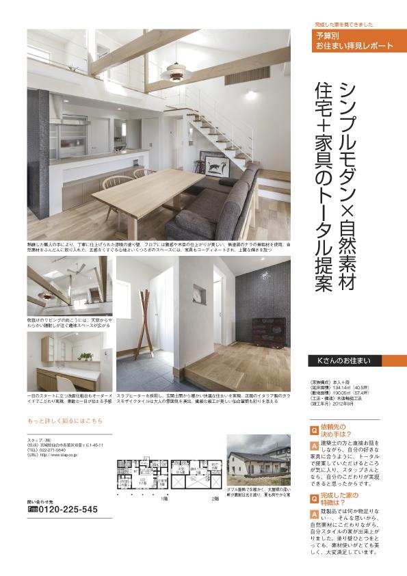 20120921_osumai