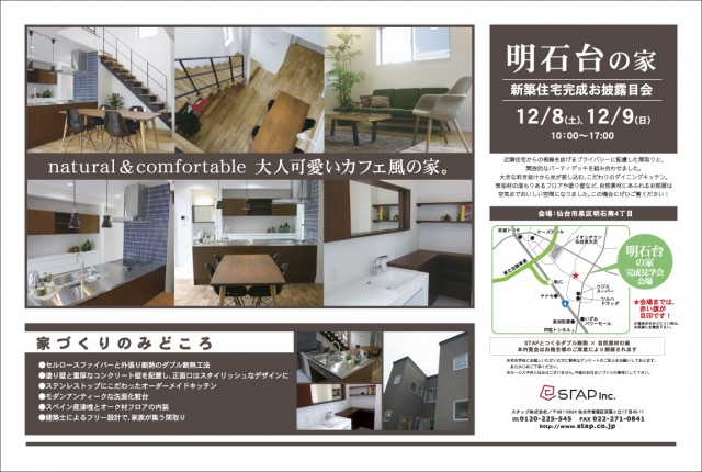 20121202_akaishi_o