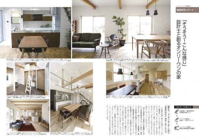 201212_tyuumon_repo1