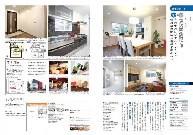 1/16(月)発行の住宅情報誌   「Goodリフォーム2012/3月号」に当社施工のK様邸が掲載されました。