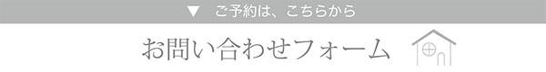 WEB用_問い合わせフォーム