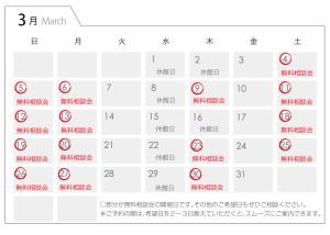 2017_3月相談会・セミナー