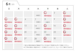 2017_6月相談会・セミナー