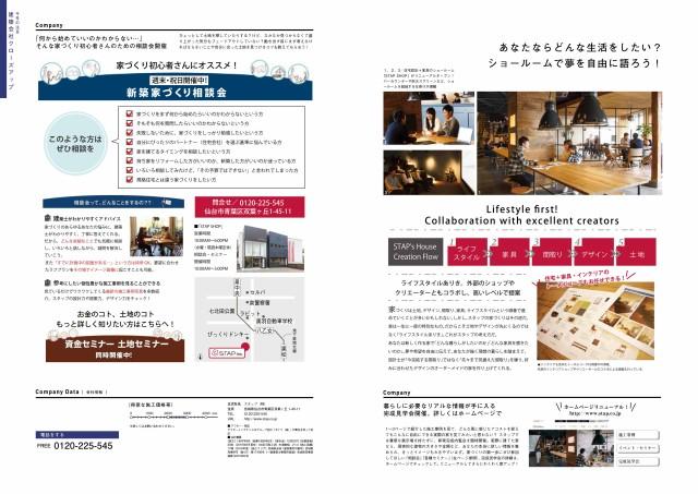2017注文夏秋スタップさま建築会社クローズアップペ6ペ-3