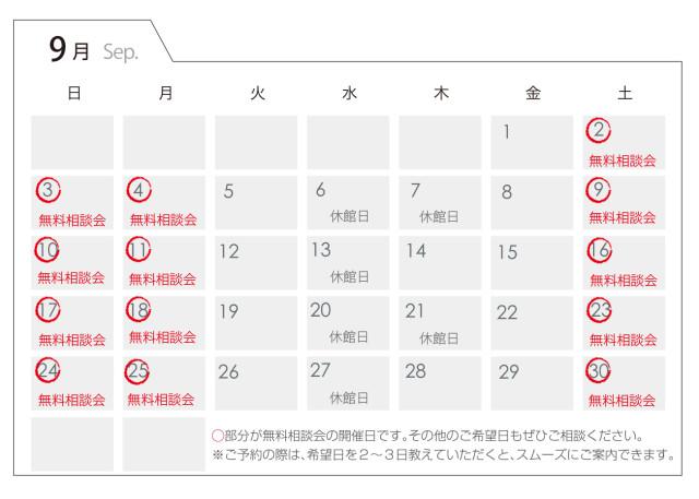 2017_9月相談会・セミナー
