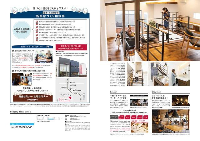 スタップさま_会社レポート4P-2