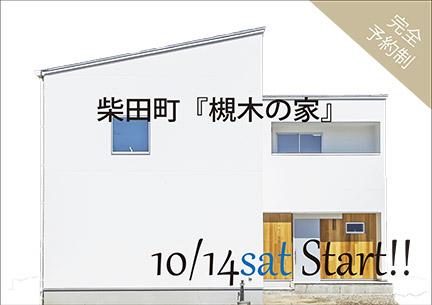槻木の家_鈴木様(432×305)