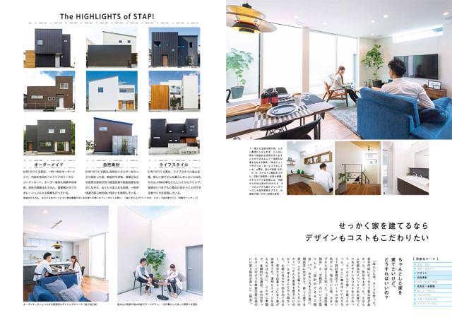 スタップさま_会社レポート4P-1
