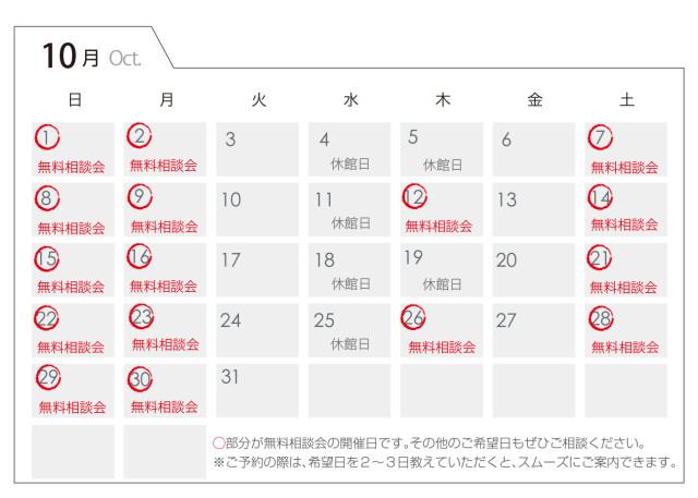 2017_10月相談会・セミナー
