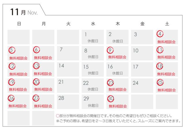 2017_11月相談会・セミナー