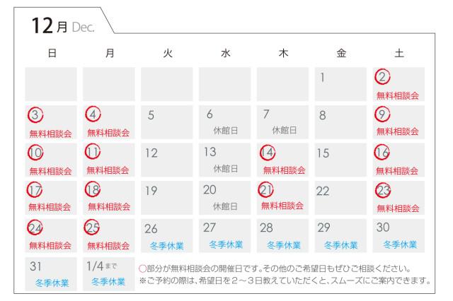 2017_12月相談会・セミナー
