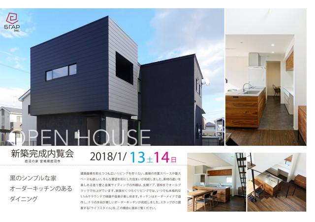 永野様邸_横(HP用最新)-1